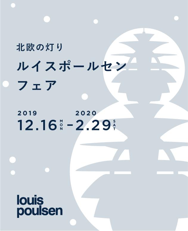 北欧の灯り〈Louis Poulsen〉フェア