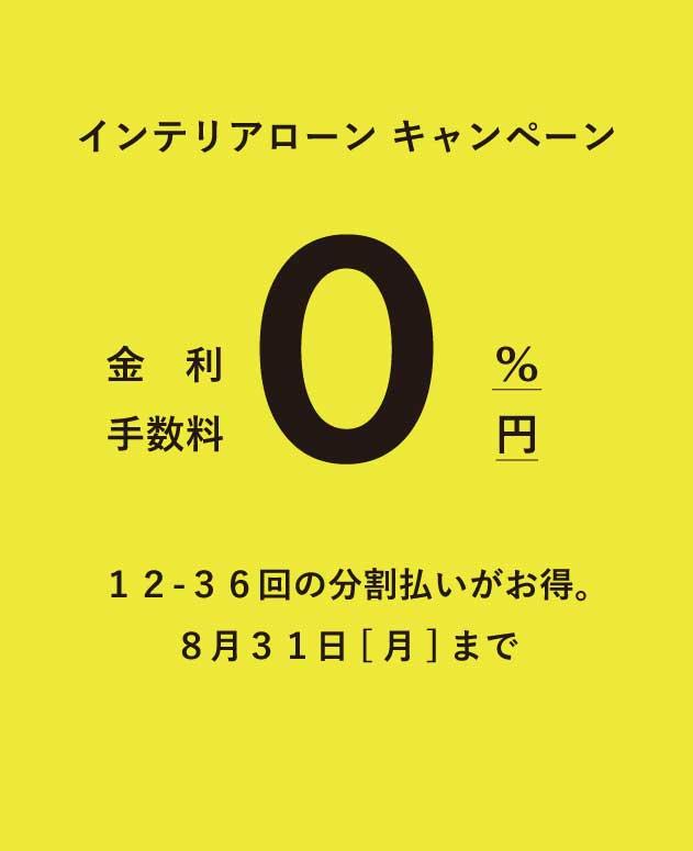 金利・手数料が0円に!インテリアローン キャンペーン