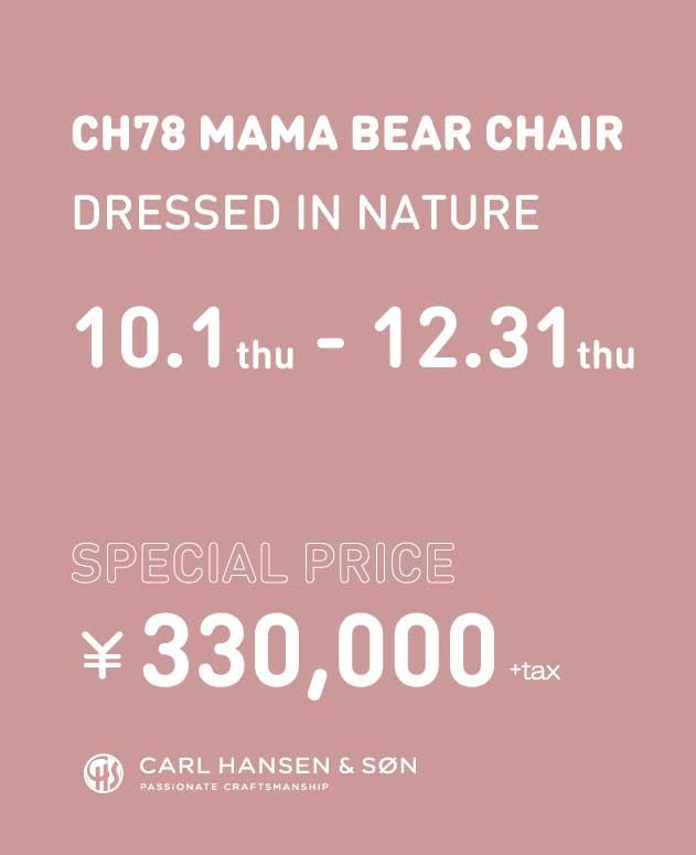 ハンス J. ウェグナー「ママ・ベア」が待望の復刻。12月31日まで、特別価格!