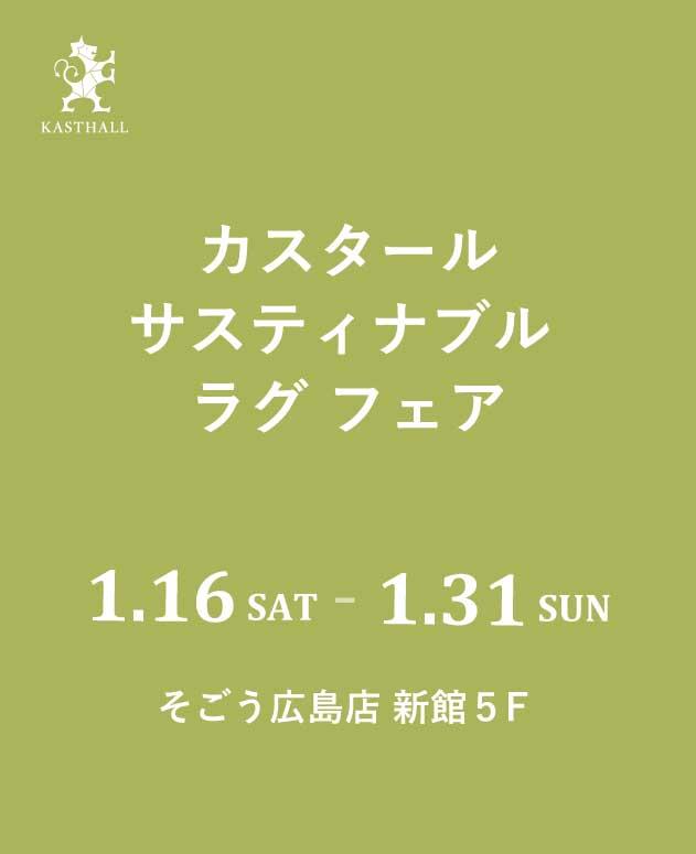 【そごう広島店 新館5F 】カスタール サスティナブルラグ フェア