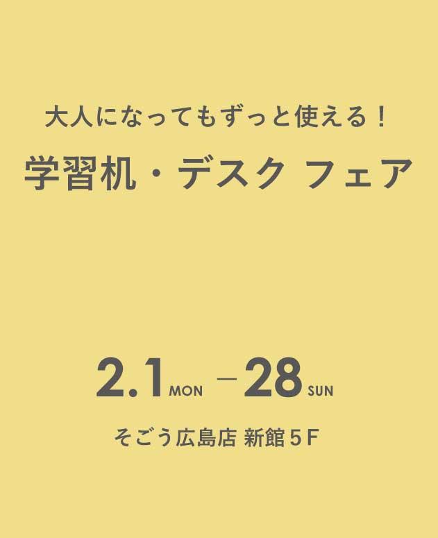 【そごう広島店 新館5F 】大人になってもずっと使える!学習机・デスク フェア